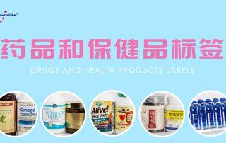 药品和保健品标签