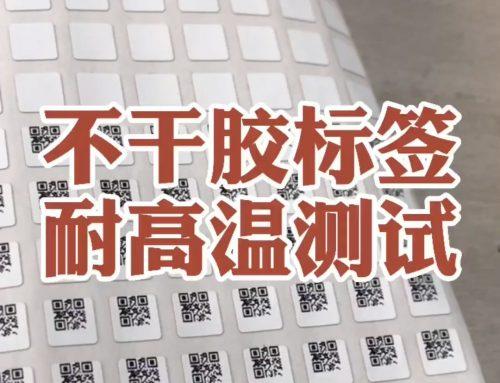 不干胶标签耐高温测试,这款标签将应用于200℃以上的环境